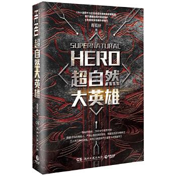 超自然大英雄 17K小说网千万点击阅读传奇缔造者青狐妖,全息感官呈现都市侠客行!