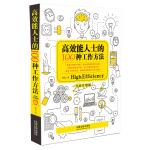 高效能人士的100种工作方法(全新升级版)