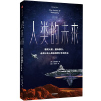 人类的未来:移民火星、星际旅行、永生以及人类在地球之外的命运