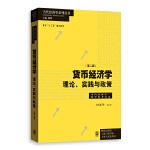 货币经济学(第二版)――理论、实践与政策