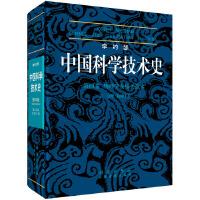 中国科学技术史.第四卷.物理学及相关技术.第二分册・机械工程