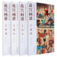 故宫画谱人物卷高士钟馗婴孩仕女4册套装 故宫博物院绘画研究