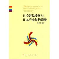 【人民出版社】 日美贸易摩擦与日本产业结构调整