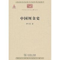 中国厘金史(中华现代学术名著)