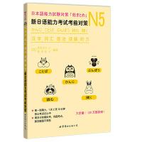N5汉字词汇语法读解听力:新日语能力考试考前对策 新日本语等级考试日本语能力测试JLPT5级核心考点