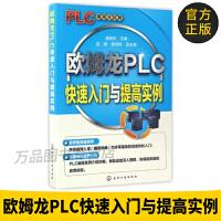 欧姆龙PLC快速入门与提高实例 欧姆龙plc编程教程书 plc教材 plc编程操作程序设计书 plc软件硬件指令与编程