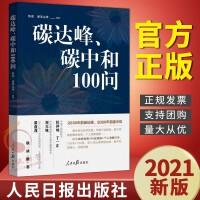 碳达峰、碳中和100问 书籍 人民日报出版社 陈迎巢清尘等编著 2021新版