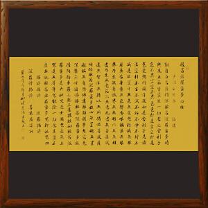 《般若波罗蜜多心经》邢增杰 中国书画协会理事 高级书法师ML4250BBO