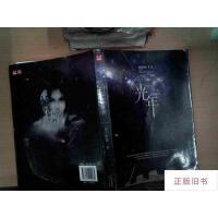 【二手旧书8成新】光年Ⅰ:迷失银河