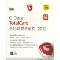 G Data totalcare 全功能安全�件2012 12月 1用�簦ㄜ�件)