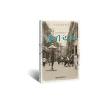 厦门记忆――一本让你记住乡愁的书