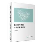 医院医疗质量标准化管理手册