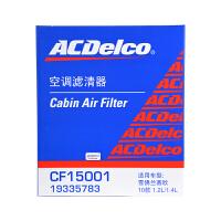 AC德科(ACDelco)雪佛兰10款新赛欧空调滤清器空调格空调滤CF15001