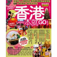 香港一本就GO(2012-2013全新全彩版)