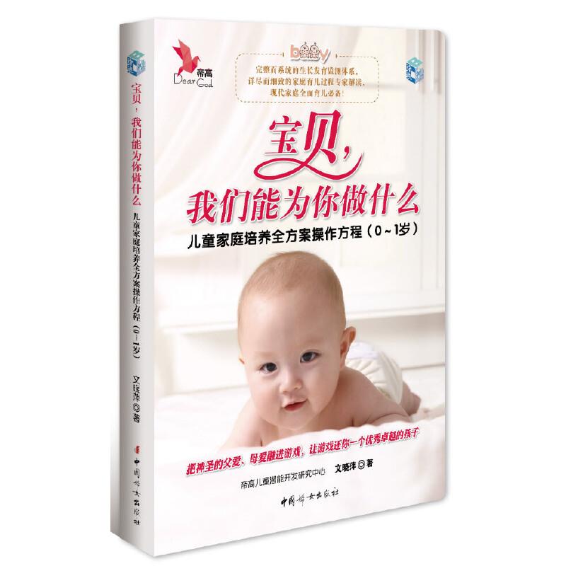 宝贝,我们能为你做什么——儿童家庭培养全方案父母操作方程(0-1岁)附赠专利产品《儿童生长发育监测图》(0-3岁男孩、女孩)