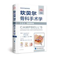 《坎贝尔骨科手术学――第2卷:骨病骨肿瘤》(第13版,典藏版)