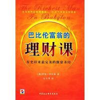 巴比伦富翁的理财课 克拉森 著;比尔李 译 中国社会科学出版社【正版旧书,品质无忧】