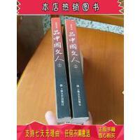 【二手旧书9成新】品中国文人(1,2)