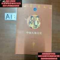 【二手旧书9成新】中国头饰文化9787811150407