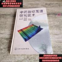 【二手旧书9成新】中药指纹图谱研究技术9787502539917