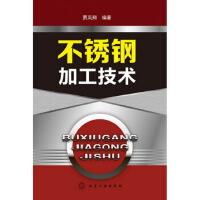 【二手旧书9成新】不锈钢加工技术9787122167538贾凤翔化学工业出版社