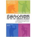直面内心的恐惧:分裂、忧郁、强迫、歇斯底里四大人格心理分析(新版)