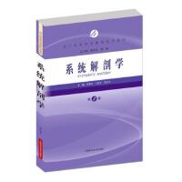 【旧书二手书9成新】 系统解剖学(第2版) 9787547832813 上海科学技术出版社