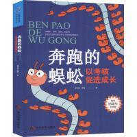 奔跑的蜈蚣 以考核促进成长 畅销16周年纪念版 当代世界出版社