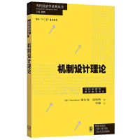 现货正版 机制设计理论 当代经济学教学参考书系 拍卖资产 机制设计与博弈论 贝叶斯激励 经济理论书籍
