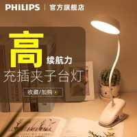 寸年飞利浦可充电式led台灯护眼书桌小学生宿舍卧室床头阅读灯夹子式