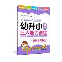 名牌小学入学准备――幼升小面试三大能力训练(家长指导手册)