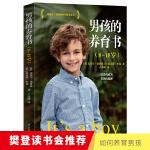 樊登读书会推荐 男孩的养育书:8-18岁