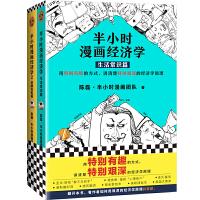 半小时漫画经济学:生活常识篇+金融危机篇(共2册)(用特别有趣的方式,讲清楚特别艰深的经济学原理。漫画科普开创者二混子新