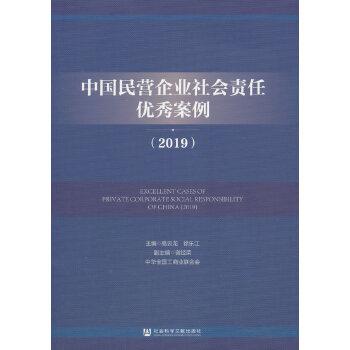 中国民营企业社会责任优秀案例(2019)(pdf+txt+epub+azw3+mobi电子书在线阅读下载)