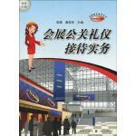 会展公关礼仪接待实务 高源,谢浩萍 格致出版社