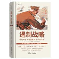 遏制战略:冷战时期美国国家安全政策评析(增订版)