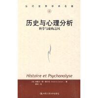 历史与心理分析――科学与虚构之间(当代世界学术名著)