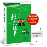 (2020年春)北大绿卡 中国历史 人教版 8年级下 课时同步讲练