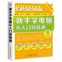 新手学电脑从入门到精通初学计算机书籍完全自学手册 零基础电脑入门知识基础与应用教程零基础学习资料学习教材