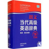 朗文当代高级英语辞典:英英・英汉双解(第5版,大字版)