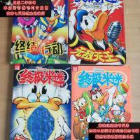 【二手旧书9成新】米迷口袋书:非常假期、疯狂钻石、终结行动、无敌天王(4册9787115162649