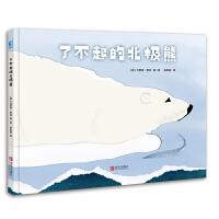 了不起的北极熊