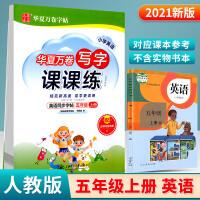 华夏万卷小学生英语写字课课练五年级上册人教版