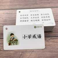 小学成语分类汇总大全语文四字词语成语1000总结复习全套积累运用训练手卡闪卡记忆卡