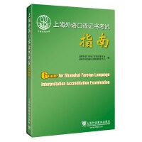 上海外语口译证书考试指南(附mp3光盘)