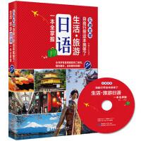 乐游全球 自由行带这本就够了:生活・旅游日语一本全掌握(附赠MP3光盘)