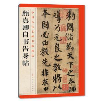中国历代名碑名帖精选··颜真卿自书告身帖(新版) 初级入门至专业水准通用,实用碑帖