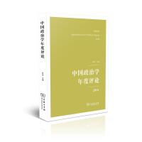 中国政治学年度评论(2016)