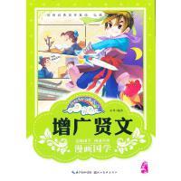 漫画版经典国学--增广贤文 (领悟经典国学真谛 !)