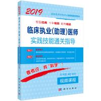2019临床执业(助理)医师实践技能通关指导